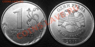 Бракованные монеты - 1 рубль 2011 ММД - полный раскол по реверсу -