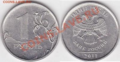 Бракованные монеты - 1 р. м (СПМД) 2011 г._01-2