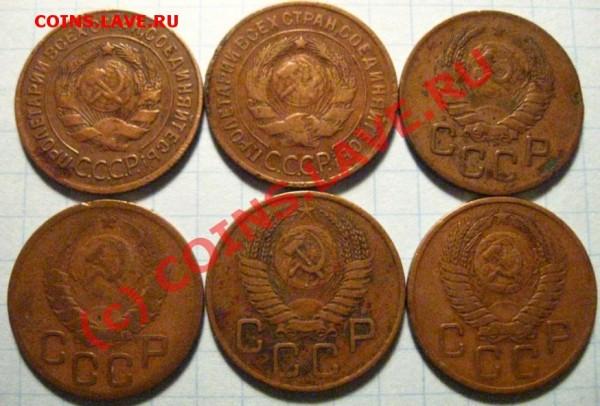 3 копейки 1929, 31, 39, 46, 54, 55 г. - 3коп1929,31,39,46,54,55_.JPG