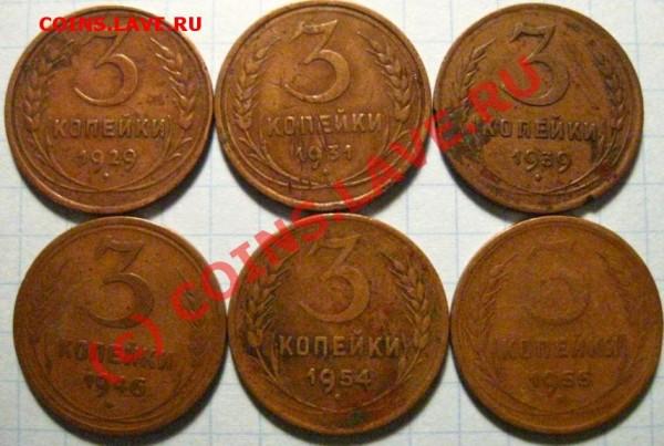 3 копейки 1929, 31, 39, 46, 54, 55 г. - 3коп1929,31,39,46,54,55.JPG