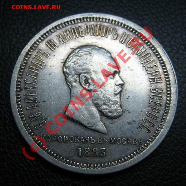 1 рубль - Коронация А-3 - 1883_1