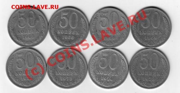 50 коп СССР -8 шт. - набор 50 коп