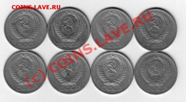 50 коп СССР -8 шт. - набор 50 коп-1