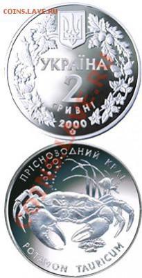 Монеты с крабами, лобстерами, креветками - краб2.JPG