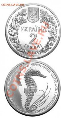 Монеты с крабами, лобстерами, креветками - коник2.JPG