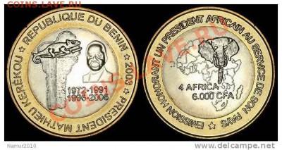 Биафра 2012 - лож и провакация? - 6000_CFA_2