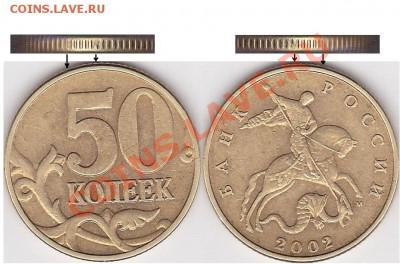 Бракованные монеты - 50 коп. (М) 2002 г