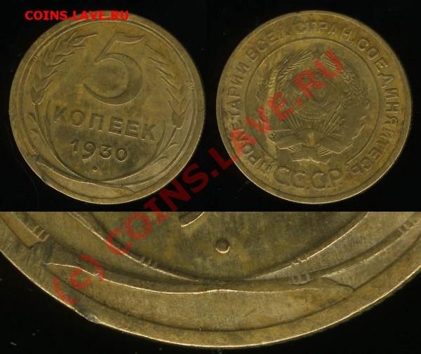 Брак - трещина штемпеля - 5 копеек 1930 -до 16.11.2008 21:00 - 5k1930_2_detail