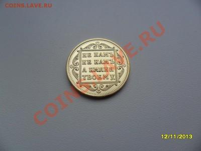 Копии царских золотых монет (в позолоте). 9 видов! - SAM_4387.JPG