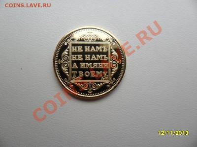 Копии царских золотых монет (в позолоте). 9 видов! - SAM_4402.JPG