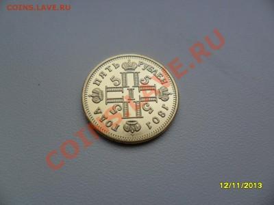 Копии царских золотых монет (в позолоте). 9 видов! - SAM_4413.JPG