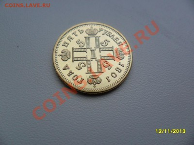 Копии царских золотых монет (в позолоте). 9 видов! - SAM_4417.JPG