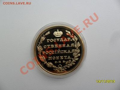Копии царских золотых монет (в позолоте). 9 видов! - SAM_4554.JPG