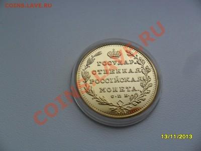 Копии царских золотых монет (в позолоте). 9 видов! - SAM_4559.JPG
