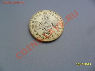 Копии царских золотых монет (в позолоте). 9 видов! - SAM_4574.JPG