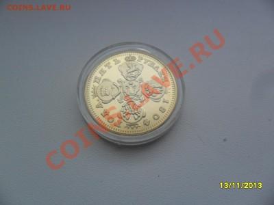 Копии царских золотых монет (в позолоте). 9 видов! - SAM_4543.JPG