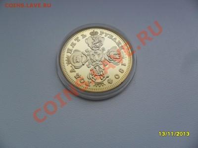 Копии царских золотых монет (в позолоте). 9 видов! - SAM_4551.JPG