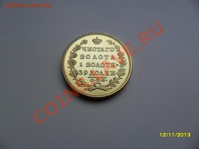 Копии царских золотых монет (в позолоте). 9 видов! - SAM_4306.JPG