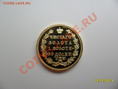 Копии царских золотых монет (в позолоте). 9 видов! - SAM_4308.JPG