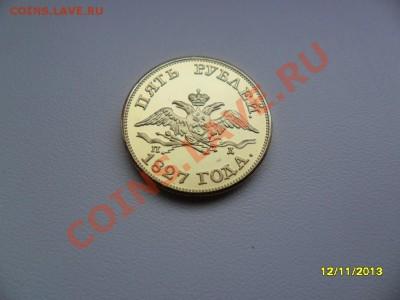 Копии царских золотых монет (в позолоте). 9 видов! - SAM_4319.JPG