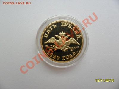 Копии царских золотых монет (в позолоте). 9 видов! - SAM_4320.JPG