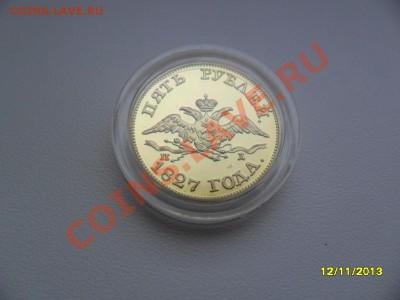 Копии царских золотых монет (в позолоте). 9 видов! - SAM_4323.JPG
