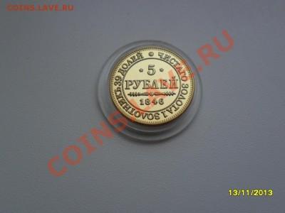 Копии царских золотых монет (в позолоте). 9 видов! - SAM_4531.JPG