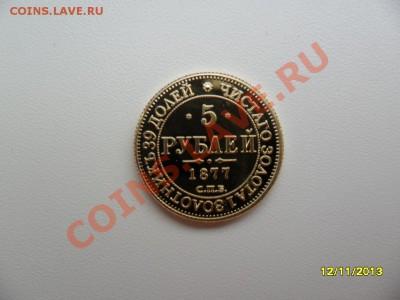 Копии царских золотых монет (в позолоте). 9 видов! - SAM_4344.JPG