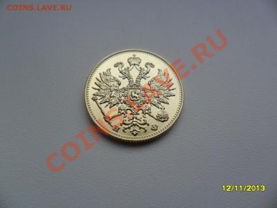 Копии царских золотых монет (в позолоте). 9 видов! - SAM_4354.JPG