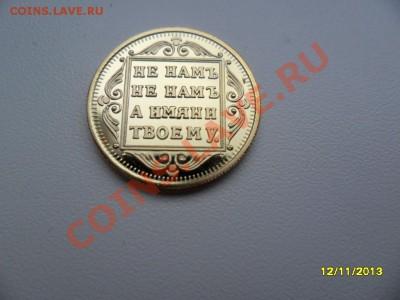 Копии царских золотых монет (в позолоте). 9 видов! - SAM_4385.JPG