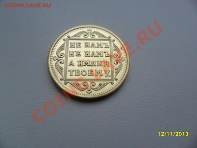 Копии царских золотых монет (в позолоте). 9 видов! - SAM_4386.JPG