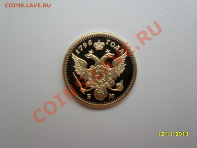 Копии царских золотых монет (в позолоте). 9 видов! - SAM_4361.JPG