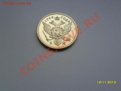 Копии царских золотых монет (в позолоте). 9 видов! - SAM_4363.JPG