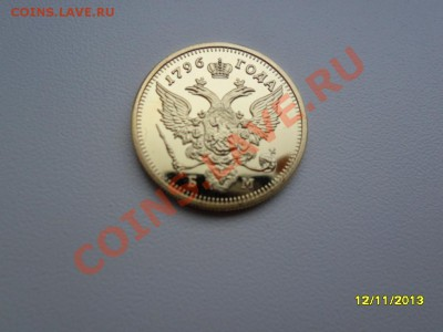 Копии царских золотых монет (в позолоте). 9 видов! - SAM_4368.JPG