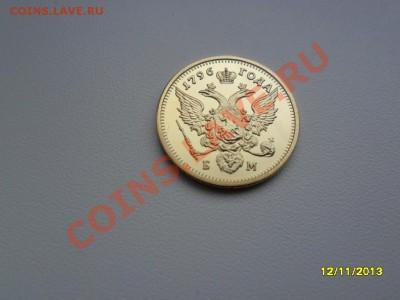 Копии царских золотых монет (в позолоте). 9 видов! - SAM_4371.JPG
