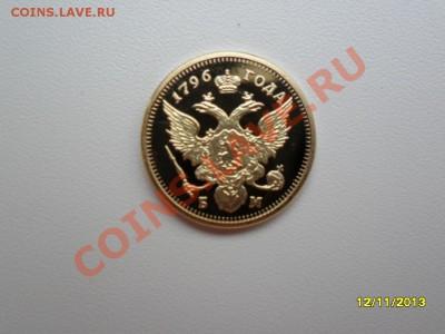 Копии царских золотых монет (в позолоте). 9 видов! - SAM_4362.JPG