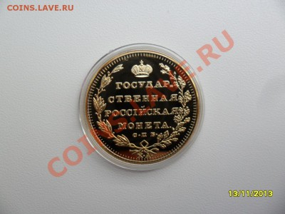 Копии царских золотых монет (в позолоте). 9 видов! - SAM_4650.JPG