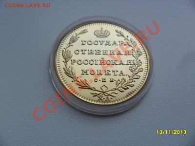 Копии царских золотых монет (в позолоте). 9 видов! - SAM_4655.JPG