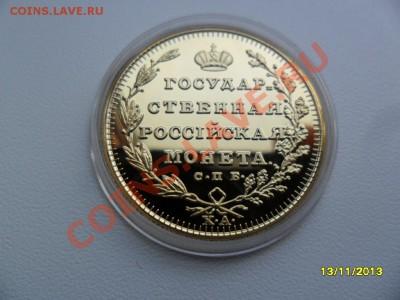 Копии царских золотых монет (в позолоте). 9 видов! - SAM_4656.JPG