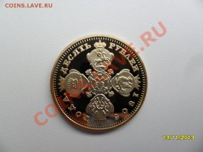 Копии царских золотых монет (в позолоте). 9 видов! - SAM_4672.JPG