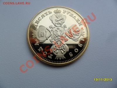 Копии царских золотых монет (в позолоте). 9 видов! - SAM_4677.JPG