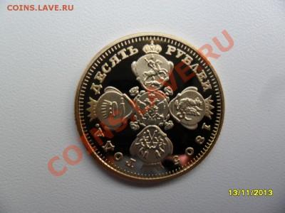 Копии царских золотых монет (в позолоте). 9 видов! - SAM_4680.JPG