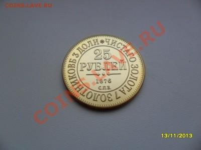 Копии царских золотых монет (в позолоте). 9 видов! - SAM_4501.JPG