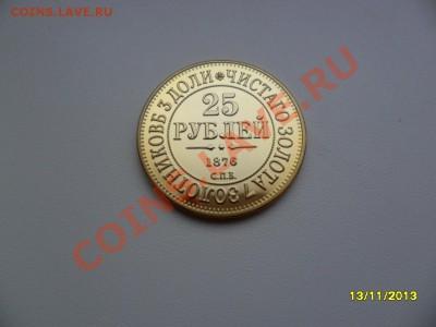 Копии царских золотых монет (в позолоте). 9 видов! - SAM_4500.JPG