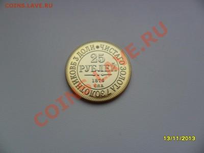 Копии царских золотых монет (в позолоте). 9 видов! - SAM_4495.JPG