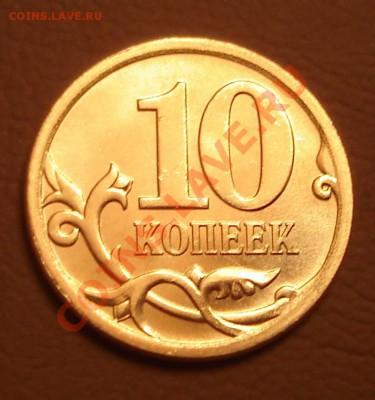 Монеты 2013 года (по делу) Открыть тему - модератору в ЛС - 10 коп. 2013 ..JPG