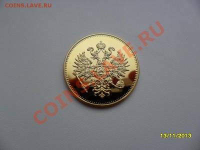 Копии царских золотых монет (в позолоте). 9 видов! - SAM_4503.JPG