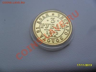 Копии царских золотых монет (в позолоте). 9 видов! - SAM_4945.JPG