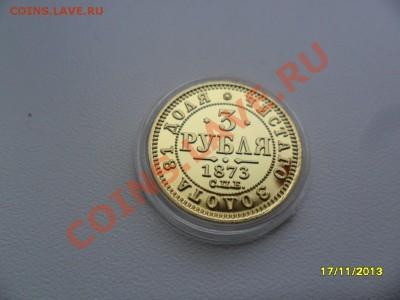Копии царских золотых монет (в позолоте). 9 видов! - SAM_4942.JPG