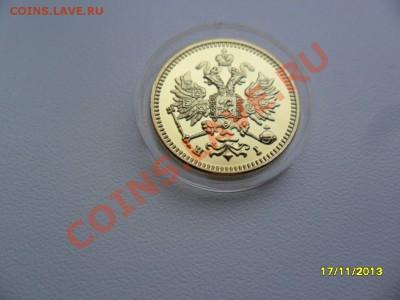 Копии царских золотых монет (в позолоте). 9 видов! - SAM_4955.JPG